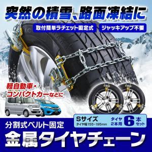 金属タイヤチェーン タイヤチェーン 滑り止めチェーン 155〜195mm 2輪分 軽量 ジャッキアップ不要 手袋付属 コンパクト収納 雪対策|f-innovation