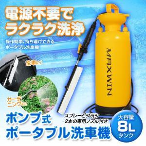 ポンプ式 洗車機 ポータブル 8L 大容量 手動式 ポンプ ホース スプレー ブラシ ノズル 洗車 ...
