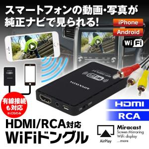 WiFi ドングル 車載用 iPhone スマートフォン Android アンドロイド オンダッシュモニター Air Play Miracast ゆうパケット3|f-innovation
