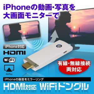 WiFi ドングル iPhone スマートフォン アイフォン 有線 無線 接続 ミラーリング HDMI Air Play ゆうパケット3|f-innovation