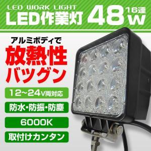 LED作業灯 48W 12V/24V兼用 16連 防水 ワークライト 広角 ハイパワー led作業灯 led 作業灯 汎用 投光器 ホワイト f-innovation