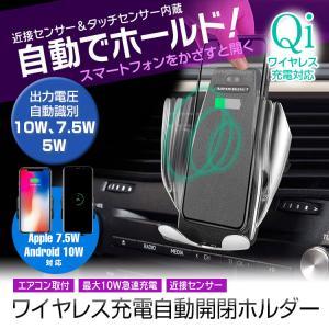 スマホホルダー 自動開閉 QI ワイヤレス充電器 iPhone スマートフォン 赤外線センサー 急速充電 エアコン吹出し口用 iPhone X 8/8Plus Android 置くだけ充電|f-innovation