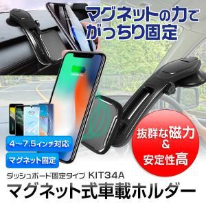 定形外送料無料 車載ホルダー マグネット式車載ホルダー  iPhone アンドロイド 車載スマホスタンド 携帯ホルダー  3.5 7インチまで対応|f-innovation