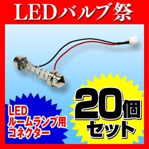 【メール便送料無料】 1000円ポッキリ LEDルームランプ用 20個セット サイズ調整コネクタ T10×34〜43mm 対応!|f-innovation
