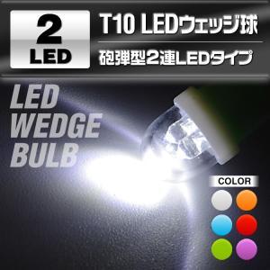メール便送料無料 T10 LED ウェッジ球 砲弾型 2連 1W LEDバルブ ルームランプ 車 内装 パーツ|f-innovation