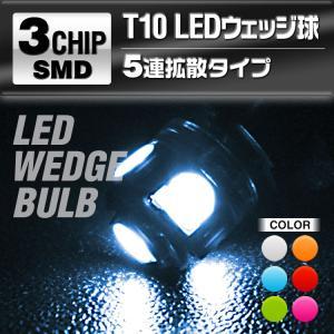 定形外送料無料 LED T10ウェッジ球 LEDバルブ 5連 LED球 SMD ルーム球 バック球 ポジション球 室内灯|f-innovation