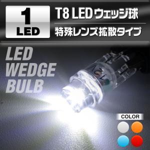 メール便送料無料 LED T8 T10 ウェッジ球 LEDバルブ 特殊レンズ拡散タイプ LED球 ホワイト ブルー オレンジ レッド|f-innovation