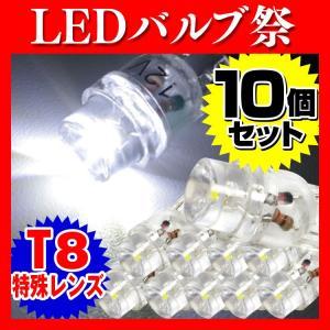 メール便送料無料 LED T8 T10 ウェッジ球 LEDバルブ 特殊レンズ拡散タイプ LED球 同色10個セット ホワイト ブルー オレンジ レッド|f-innovation