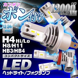 ヘッドライト フォグランプ ワンピース 一体型 ファンレス LED 3000ルーメン H4 HiLo ハイロー H8 H11 H16 H10 HB3 HB4 3000Lm 12V 24V f-innovation