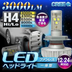 ヘッドライト フォグランプ ワンピース 一体型 ファンレス LED 3000ルーメン 新型CREEチップ H4 Hi/Lo 3000Lm 2200Lm 12V 24V f-innovation
