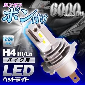 LED ヘッドライト ヘッドランプ バイク バイク用ledヘッドライト CREE 一体型 3000ルーメン H4 Hi/Lo 12V 24V f-innovation