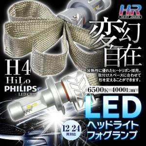 LED ヘッドライト H4 ヒートリボン ファンレス 一体型 6000K 4000LM Hi/Lo|f-innovation