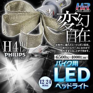 LED ヘッドライト ヘッドランプ バイク PHILIPS フィリップス ヒートリボン ヒートベルト 4000Lm H4 Hi/Lo 12V 24V|f-innovation
