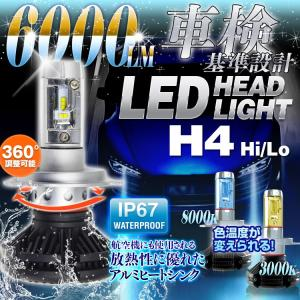 LEDヘッドライト H4 車検 基準設計 フォグランプ ワンピース 一体型 ファンレス LED 6000ルーメン ZESチップ H4 Hi/Lo 12V コンパクト 防水 f-innovation