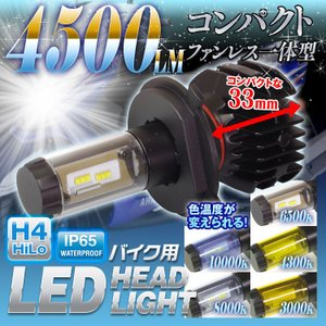 定形外送料無料 LEDヘッドライト バイク用 バイク H4 HiLo 色温度 変更 ファンレス LED 4500ルーメン ハイロー HiLo 12V マジェスティS リード 防水 IP65|f-innovation
