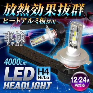 LEDヘッドライト H4 ファンレス 4000ルーメン CREE 車検基準設計 H4 Hi/Lo ハイロー 12V 24V コンパクト 放熱 ヒートアルミ板 ヒートリボン 防水 IP65 f-innovation
