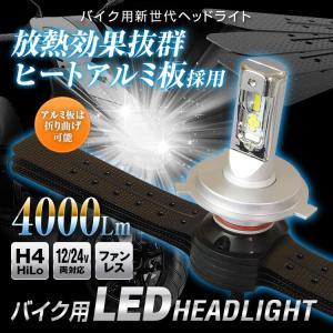 送料無料 バイク LEDヘッドライト ファンレス LED 4000ルーメン LEDチップ Hi/Lo ハイロー 12V 24V コンパクト 放熱 ヒートアルミ板 防水|f-innovation
