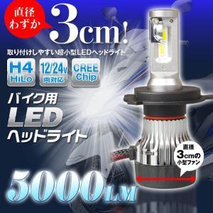 定形外送料無料 バイク LEDヘッドライト フォグランプ ワンピース 一体型 ファン LED 5000ルーメン CREEチップ H4 Hi/Lo 5000Lm コンパクト|f-innovation