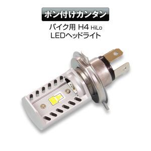 定形外送料無料 LEDヘッドライト LEDヘッドランプ バイク H4 Hi Lo 6500K ファンレス ポン付け アルミボディ 小型 純正交換|f-innovation