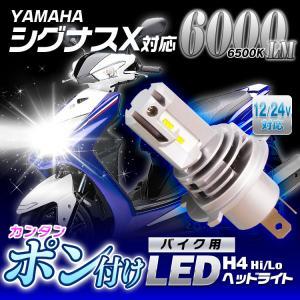 定形外送料無料 シグナスX ヤマハ LEDヘッドライト ヘッドランプ フォグランプ バイク H4 Hi Lo 車検対応 6500K ポン付け|f-innovation