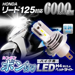 定形外送料無料 リード125 ホンダ LEDヘッドライト ヘッドランプ フォグランプ バイク H4 Hi Lo 車検対応 6500K ポン付け|f-innovation