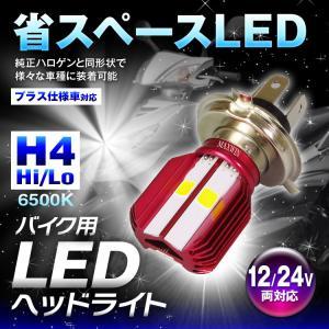 定形外送料無料 LEDヘッドライト バイク用 ヘッドランプ LED H4 Hi Lo 6500K 1700Lm 小型 純正交換 ハロゲン 同形状 省スペース 12V 24V|f-innovation