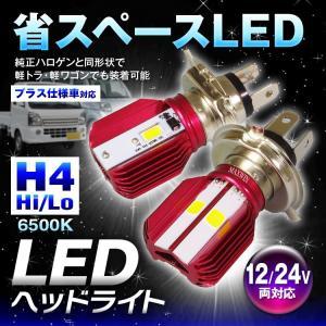 LEDヘッドライト ヘッドランプ LED H4 Hi Lo 6500K 1700Lm 小型 純正交換 ハロゲン 同形状 省スペース 軽トラ 軽自動車 12V 24V|f-innovation