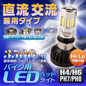 定形外送料無料 LEDヘッドライト バイク用 バイク H4 H6 PH7 PH8 対応 直流 交流 兼用 DC AC 30W COB 3面発光 6000k 3500LM Hi/Lo切替|f-innovation