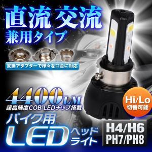 定形外送料無料  LEDヘッドライト バイク H4 H6 PH7 PH8 対応 直流 交流 兼用 DC AC 9-20V 40W COB 3面発光 6000k 4400LM Hi/Lo切替 冷却ファン|f-innovation