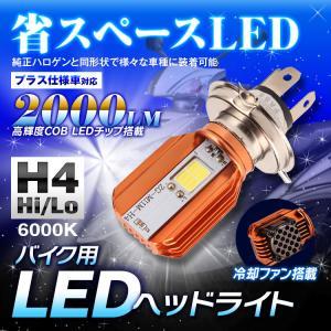定形外送料無料 LEDヘッドライト バイク用 バイク H4 Hi Lo COBチップ 2000LM 20W アルミ ヒートシンク 冷却ファン 一体型 オールインワン|f-innovation