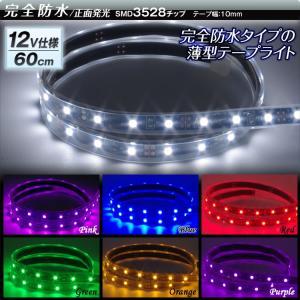メール便送料無料 LEDテープライト 完全防水タイプ LED テープライト 12V 60cm 全6色 3528型 SMD採用