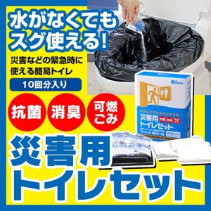 トイレ処理セット 非常用トイレ マイレット mini 10 10回分 使い捨て 長期保存可能 抗菌 消臭 可燃ゴミ 防災用品 簡易トイレ|f-innovation