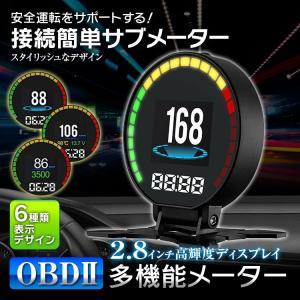 追加メーター サブメーター 2.8インチ ディスプレイ 多機能 マルチメーター デジタルメーター 車...