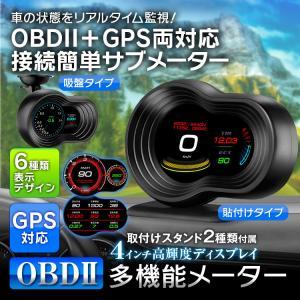 OBD2+GPS デジタルマルチメーター 追加メーター サブメーター 4インチ 液晶ディスプレイ 高...