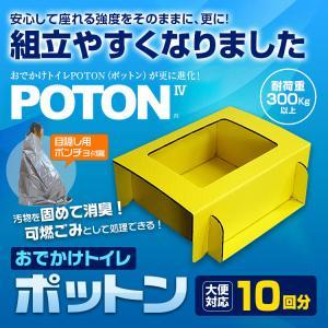 車のトイレ 携帯トイレ 簡易トイレ 防災トイレ 防災用品 非常用 緊急 POTON 臭わず安心! 携帯用組立式車載トイレキット|f-innovation