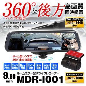 ドライブレコーダー 360度 ミラー 録画 前後 2カメラ ドラレコ 1440P フルHD あおり運...
