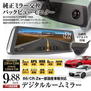 デジタルームミラー デジタルインナーミラー ドライブレコーダー 86 CR-Z 対応 前後録画 純正ミラー交換 駐車監視 フルHD MDR-C003 f-innovation