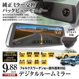 デジタルームミラー デジタルインナーミラー ドライブレコーダー フォルクスワーゲン 対応 前後同時録画 2カメラ 駐車監視 フルHD f-innovation