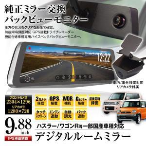 デジタルームミラー デジタルインナーミラー ドライブレコーダー ハスラー ワゴンR 対応 前後同時録画 2カメラ 駐車監視 フルHD f-innovation