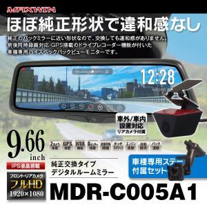 デジタルームミラー ハスラー ワゴンR 対応 デジタルインナーミラー ドライブレコーダー 車外設置リアカメラ 車種専用 前後同時録画 2カメ f-innovation