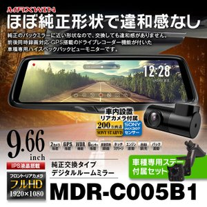 デジタルームミラー ハスラー ワゴンR 対応 デジタルインナーミラー ドライブレコーダー 車内設置リアカメラ 車種専用 前後同時録画 2カメ f-innovation