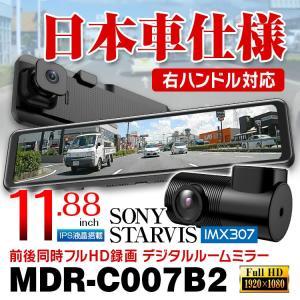 ドライブレコーダー ミラー型 前後同時録画 2カメラ 11.88インチ デジタルルームミラー 日本車...