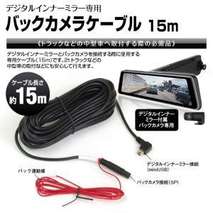 定形外送料無料 デジタルインナーミラー AHD バックカメラ 専用 トラック 延長コード 10M 純正 延長ケーブル 12V 5ピン to USB mini AHD VIDEO 720P f-innovation