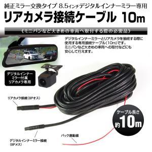 リアカメラ接続ケーブル デジタルインナーミラー リアカメラ専用 ミニバン 延長コード 10M 延長ケーブル 12V 8ピン 高画質 DC12V f-innovation