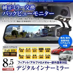 デジタルインナーミラー ドライブレコーダー フィアット アルファロメオ 対応 前後同時録画 2カメラ フルHD 1080P WDR バック連動 f-innovation
