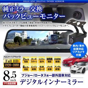 デジタルインナーミラー ドライブレコーダー プジョー ロータス 対応 前後同時録画 2カメラ フルHD 1080P WDR バック連動 f-innovation