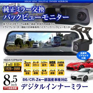 デジタルインナーミラー ドライブレコーダー 86 CR-Z 車種専用 前後同時録画 2カメラ フルHD 1080P WDR バック連動 f-innovation