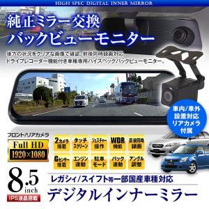 デジタルインナーミラー ドライブレコーダー レガシィ スイフト マーチ 車種専用 前後同時録画 2カメラ フルHD 1080P WDR バック連動 f-innovation