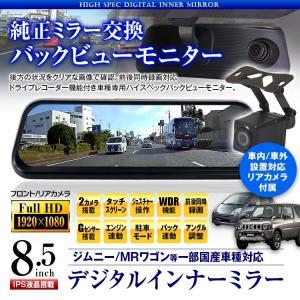 デジタルインナーミラー ドライブレコーダー ジムニー MRワゴン 対応 前後同時録画 2カメラ フルHD 1080P WDR バックカメラ バック連動 f-innovation