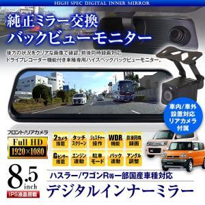 デジタルインナーミラー ドライブレコーダー ハスラー ワゴンR 対応 前後同時録画 2カメラ フルHD 1080P WDR バックカメラ バック連動 f-innovation